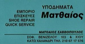 ΥΠΟΔΗΜΑΤΑ ΜΑΤΘΑΙΟΣ (ΣΑΒΒΟΠΟΥΛΟΣ ΜΑΤΘΑΙΟΣ)