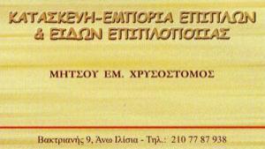 ΜΗΤΣΟΥ ΧΡΥΣΟΣΤΟΜΟΣ