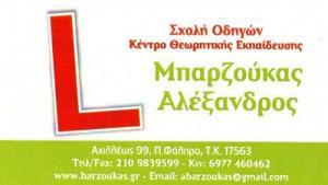 ΜΠΑΡΖΟΥΚΑΣ ΑΛΕΞΑΝΔΡΟΣ
