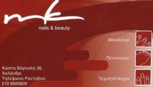 MK NAILS & BEAUTY (ΜΑΡΙΑ ΜΑΡΘΑ ΚΩΣΤΑ & ΣΙΑ ΕΕ)