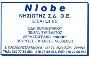NIOBE (ΝΗΣΙΩΤΗΣ ΣΠΥΡΙΔΩΝ)
