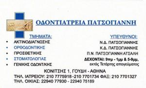 ΠΑΤΣΟΓΙΑΝΝΗ ΠΑΡΑΣΚΕΥΗ- ΝΙΚΟΛΑΟΣ & ΚΩΝΣΤΑΝΤΙΝΟΣ