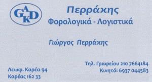 ΠΕΡΡΑΚΗΣ ΓΕΩΡΓΙΟΣ