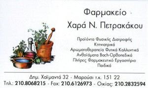 ΠΕΤΡΑΚΑΚΟΥ ΧΑΡΙΚΛΕΙΑ