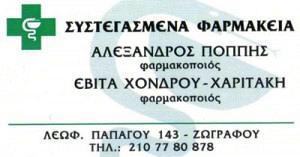 ΠΟΠΠΗΣ ΑΛΕΞΑΝΔΡΟΣ & ΧΟΝΔΡΟΥ-ΧΑΡΙΤΑΚΗ ΕΥΑ