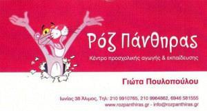 ΡΟΖ ΠΑΝΘΗΡΑΣ (ΠΟΥΛΟΠΟΥΛΟΥ ΓΙΩΤΑ)