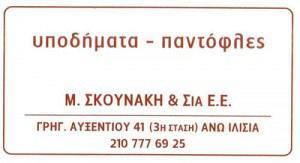 ΣΚΟΥΝΑΚΗ & ΣΙΑ ΕΕ (ΣΚΟΥΝΑΚΗ ΜΑΡΙΑ)