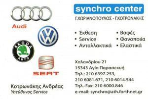 SYNCHRO CENTER (ΑΦΟΙ ΚΟΤΡΩΝΑΚΗ & ΣΙΑ ΟΕ)
