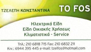 TO FOS (ΤΖΕΛΕΠΗ ΚΩΝΣΤΑΝΤΙΝΑ)