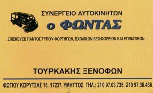 ΤΟΥΡΚΑΚΗΣ ΞΕΝΟΦΩΝ