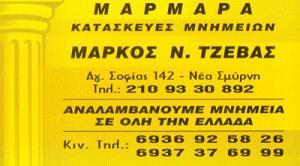 ΤΖΕΒΑΣ ΜΑΡΚΟΣ