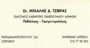ΤΖΙΒΡΑΣ ΜΙΧΑΗΛ