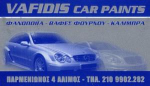 VAFIDIS CAR PAINTS (ΒΑΦΕΙΔΗΣ ΑΘΑΝΑΣΙΟΣ & ΣΙΑ ΟΕ)