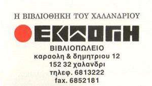 ΕΚΛΟΓΗ (ΒΛΑΧΟΣ ΑΓΓΕΛΟΣ)