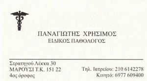 ΧΡΗΣΙΜΟΣ ΠΑΝΑΓΙΩΤΗΣ