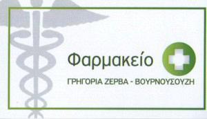 ΒΟΥΡΝΟΥΣΟΥΖΗ ΖΕΡΒΑ ΓΡΗΓΟΡΙΑ