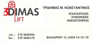 3DIMAS LIFT