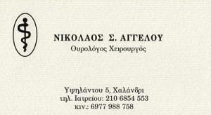 ΑΓΓΕΛΟΥ ΝΙΚΟΛΑΟΣ