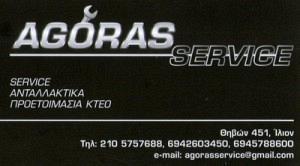 AGORAS SERVICE (ΑΦΟΙ ΑΓΟΡΑ ΟΕ)