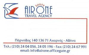 AIRONE TOURS (ΡΑΠΤΗ ΕΥΘΥΜΙΑ)