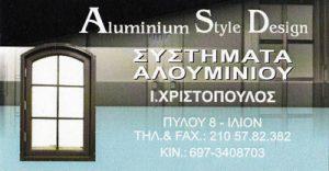 ΑΛΟΥΜΙΝΙΟ STYLE DESIGN (ΧΡΙΣΤΟΠΟΥΛΟΣ ΙΩΑΝΝΗΣ)