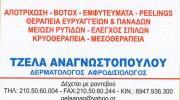 ΑΝΑΓΝΩΣΤΟΠΟΥΛΟΥ ΕΥΑΓΓΕΛΙΑ