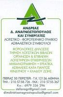 ΑΝΑΓΝΩΣΤΟΠΟΥΛΟΣ ΑΝΔΡΕΑΣ
