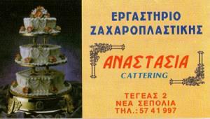 ΑΝΑΣΤΑΣΙΑ (ΘΑΝΟΠΟΥΛΟΣ ΕΛΕΥΘΕΡΙΟΣ)