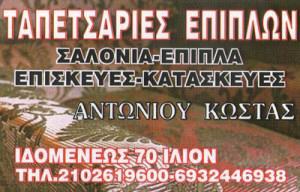 ΑΝΤΩΝΙΟΥ ΚΩΝΣΤΑΝΤΙΝΟΣ