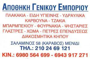 ΜΟΧΑΜΕΤ ΜΟΥΣΤΑΚ ΚΟΚΕΡ