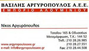 ΒΑΣΙΛΗΣ ΑΡΓΥΡΟΠΟΥΛΟΣ ΑΕΕ