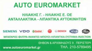 AUTO EUROMARKET (ΗΛΙΑΚΗΣ Γ & ΗΛΙΑΚΗΣ Ε ΟΕ)