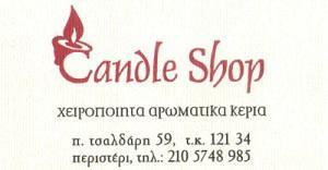 CANDLE SHOP (ΣΤΥΛΙΑΝΟΠΟΥΛΟΣ ΠΑΥΛΟΣ)