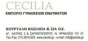 CECILIA (ΚΟΥΡΤΑΛΗ ΒΑΣΙΛΕΙΑ & ΣΙΑ ΟΕ)