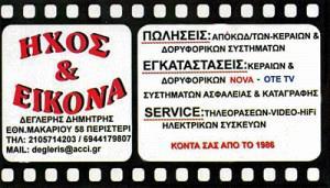 ΔΕΓΛΕΡΗΣ ΔΗΜΗΤΡΙΟΣ