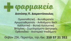 ΔΙΑΜΑΝΤΟΠΟΥΛΟΣ ΔΙΟΝΥΣΙΟΣ