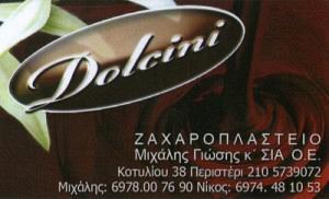 DOLCINI (ΓΙΩΣΗΣ ΜΙΧΑΗΛ – ΖΑΧΑΡΑΚΗΣ ΝΙΚΟΛΑΟΣ & ΣΙΑ ΟΕ)