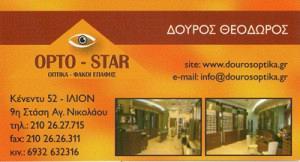 OPTO – STAR (ΔΟΥΡΟΣ ΘΕΟΔΩΡΟΣ)