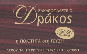 ΔΡΑΚΟΣ ΓΕΩΡΓΙΟΣ