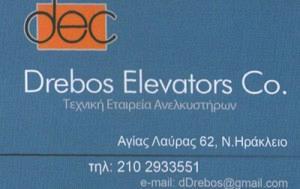 DREBOS ELEVATORS (ΝΤΡΕΜΠΟΣ & ΣΙΑ)