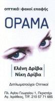 ΟΡΑΜΑ (ΔΡΙΒΑ ΕΛΕΝΗ & ΝΙΚΗ)
