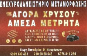 ΕΝΕΧΥΡΟΔΑΝΕΙΣΤΗΡΙΟ ΜΕΤΑΜΟΡΦΩΣΗΣ