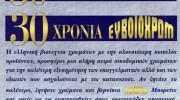 ΕΥΒΟΙΟΧΡΩΜ (ΧΑΤΖΗΒΟΓΙΑΤΖΗΣ ΙΩΑΝΝΗΣ)