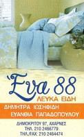 ΕΥΑ 88 (ΠΑΠΑΔΟΠΟΥΛΟΥ ΕΥΑΝΘΙΑ)