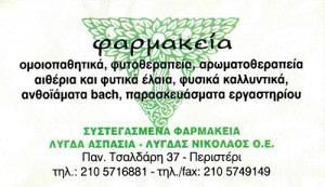 ΛΥΓΔΑ ΜΑΡΙΑ ΝΙΚΗ & ΛΥΓΔΑ ΑΣΠΑΣΙΑ ΟΕ