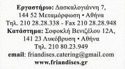 FRIANDISES (ΚΟΤΣΙΡΗ ΜΑΡΙΑ & ΣΙΑ ΕΕ)