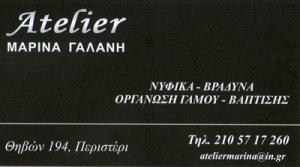 ATELIER MARINA (ΓΑΛΑΝΗ ΜΑΡΙΝΑ)