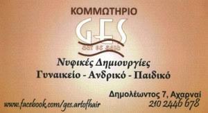GES ART OF HAIR (ΣΑΛΑΟΥΝΗ ΓΕΩΡΓΙΑ)