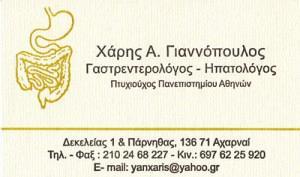 ΓΙΑΝΝΟΠΟΥΛΟΣ ΧΑΡΑΛΑΜΠΟΣ