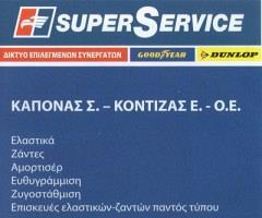 SERVICE PARK (ΚΑΠΟΝΑΣ Σ & ΚΟΝΤΙΖΑΣ Ε ΟΕ)
